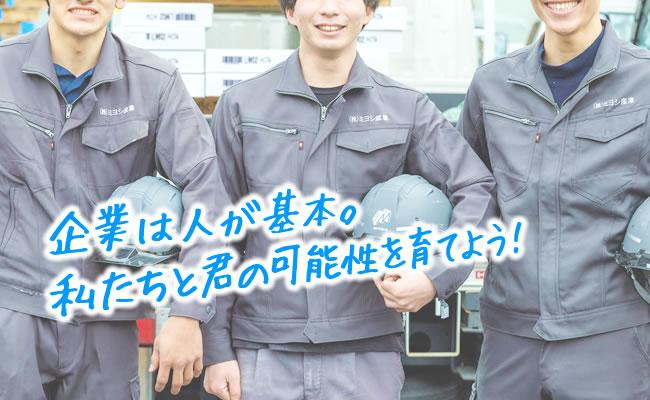 企業は人が基本。私たちと君の可能性を育てよう!