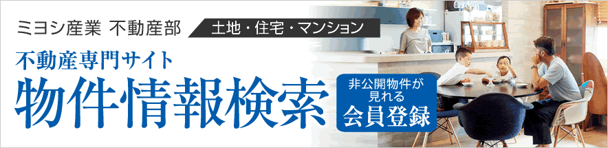 ミヨシ産業 不動産部ホームページ