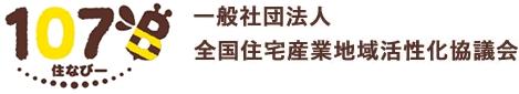全国住宅産業地域活性化協議会(住活協)