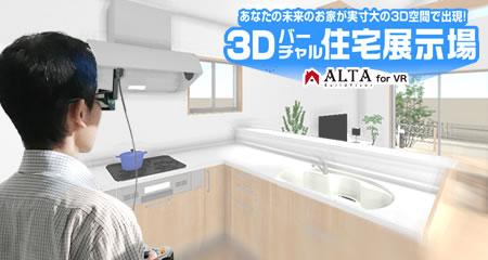 3Dバーチャル住宅展示場