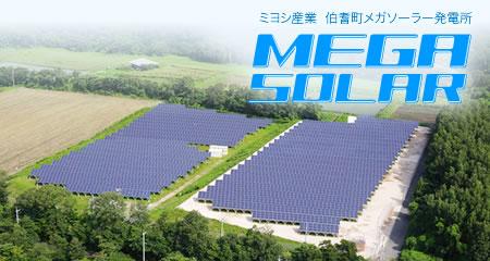 ミヨシ産業 ソーラー発電所