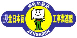 社団法人 全日本瓦工事業連盟
