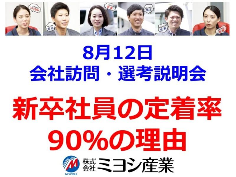8/12単独企業説明会